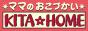 KITA☆HOME【育児とビジネスの両立】